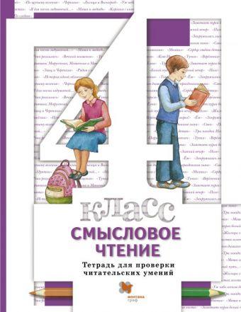 Смысловое чтение. Тетрадь для проверки читательских умений. 4 кл. Рабочая тетрадь