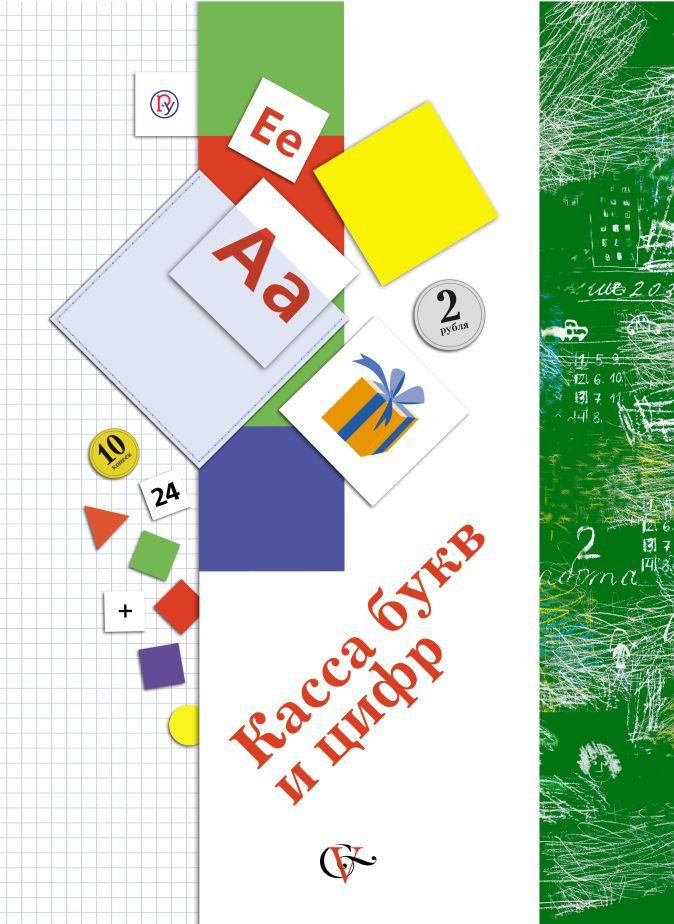 Касса букв и цифр. 1кл. Дидактические карточки. Изд.1 ИЦ