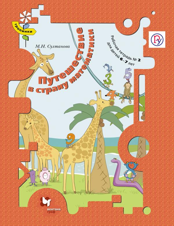 СултановаМ.Н. - Путешествие в страну математики. 6–7 лет. Рабочая тетрадь № 2 обложка книги
