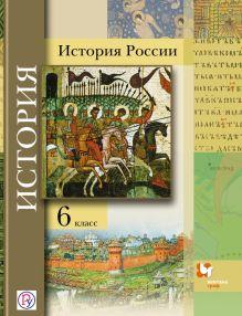 История России. 6класс. Учебное пособие