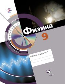 Физика. 9 класс. Рабочая тетрадь № 1