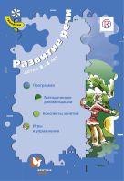 Ушакова О.С., Струнина Е.М. - Развитие речи детей 3–4 лет. Программа, методические рекомендации, конспекты, игры и упражнения. Методическое пособие' обложка книги