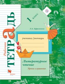 Литературное чтение. Уроки слушания. 1класс. Рабочая тетрадь