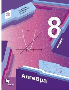 Алгебра. 8класс. Учебник. Изд.1