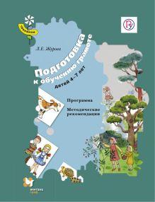 Подготовка к обучению грамоте детей 4–7 лет. Программа, методические рекомендации. Методическое пособие