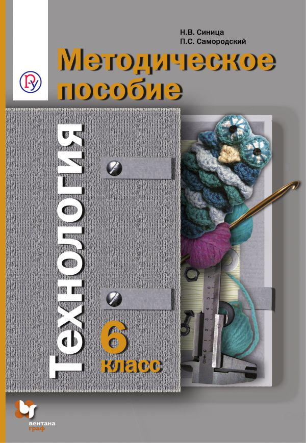 Синица Н.В., Самородский П.С. Технология. 6класс. Методическое пособие технология индустриальные технологии 6 класс методическое пособие фгос