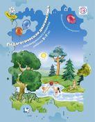 ИЦВентана-Граф - Педагогическая диагностика индивидуального развития ребенка 3–7 лет. Дидактические материалы' обложка книги