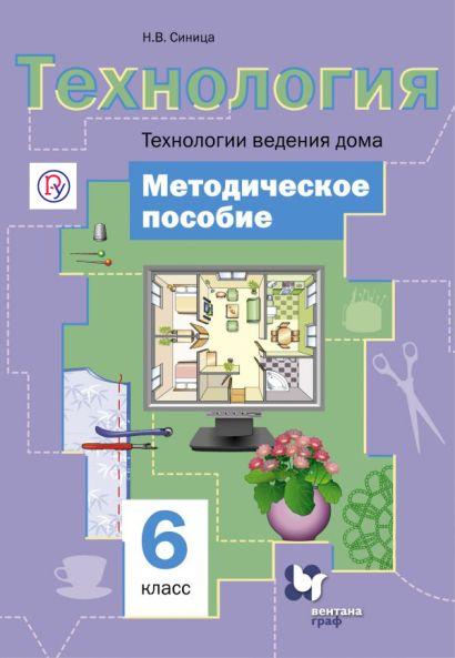 Технология. Технологии ведения дома. 6класс. Методическое пособие - фото 1