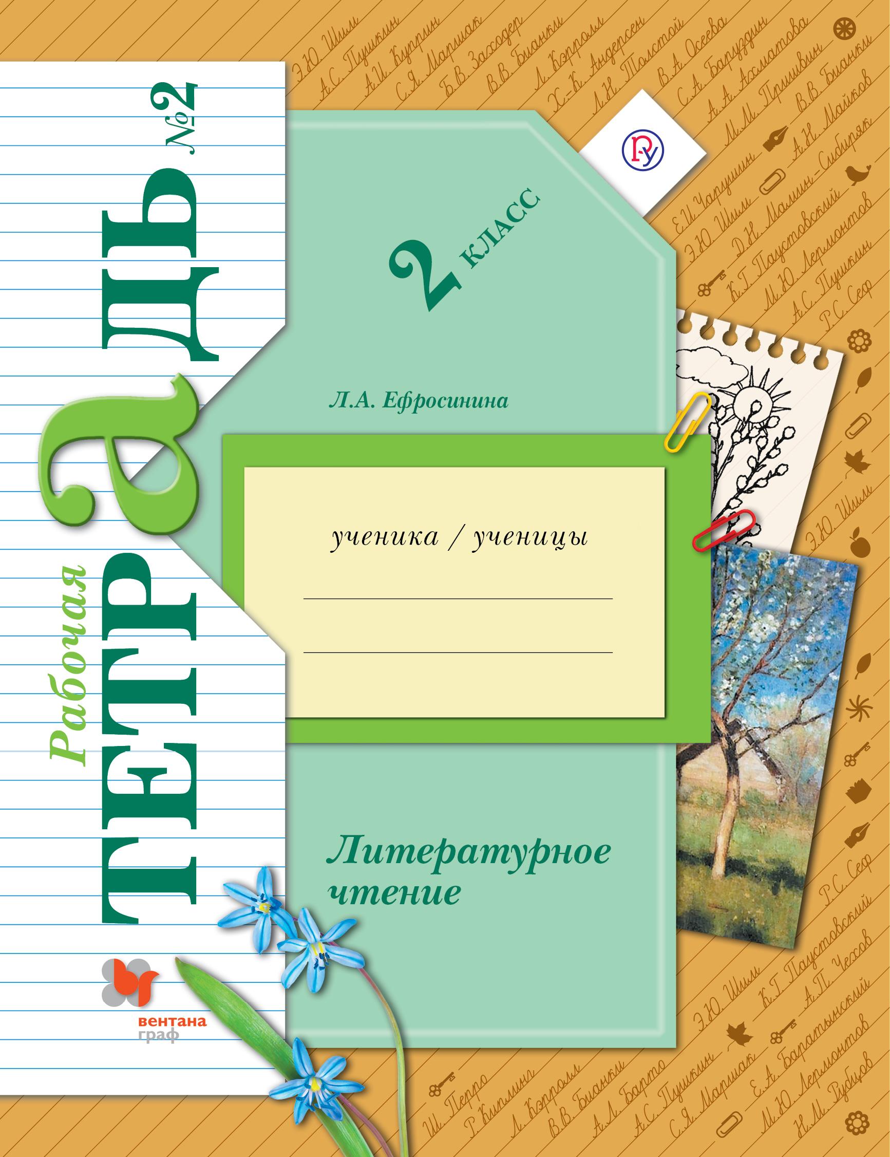 Литературное чтение. 2класс. Рабочая тетрадь № 2 ( Ефросинина Любовь Александровна  )