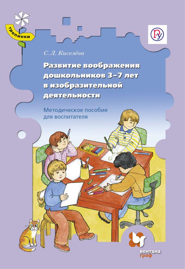 Киселёва С.Л. - Развитие воображения дошкольников 3-7 лет в изобразительной деятельности. обложка книги