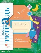 Литвиненко С.В. - Окружающий мир. 1 класс. Думаем и фантазируем. Рабочая тетрадь' обложка книги