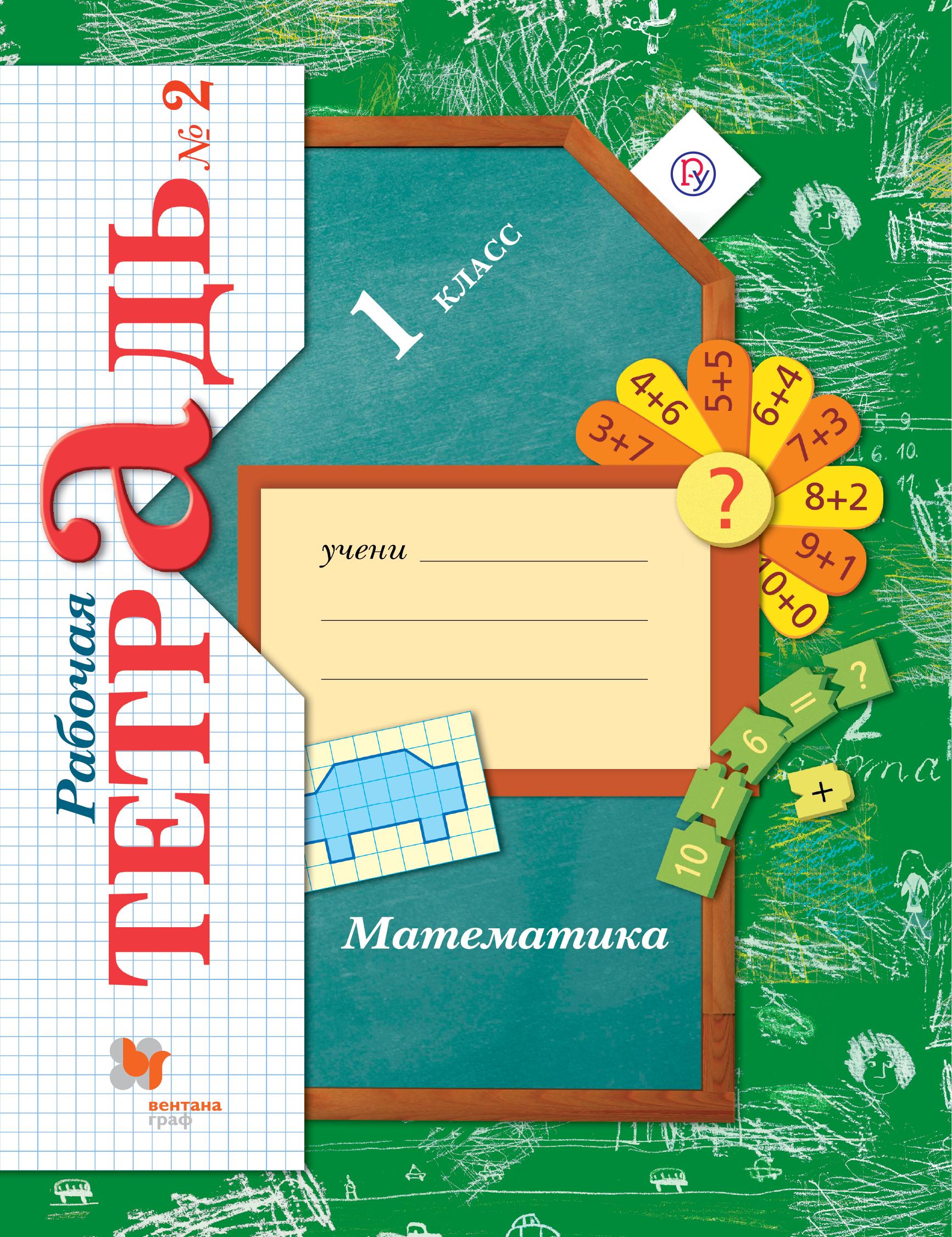 Кочурова Е.Э. Математика. 1 класс. Рабочая тетрадь № 2 математика 6 класс рабочая тетрадь
