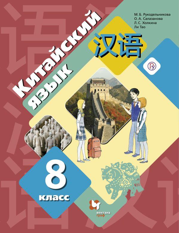 Китайский язык. Второй иностранный язык. 8 класс. Учебное пособие