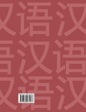 Китайский язык. Второй иностранный язык. 8 класс. Учебное пособие Рукодельникова М.Б., Салазанова О.А., Холкина Л.С., Ли Тао