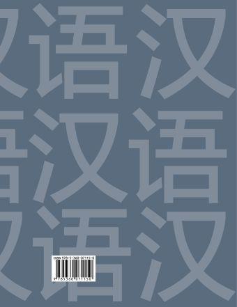 Китайский язык. Второй иностранный язык. 9 класс. Учебник Рукодельникова М.Б., Салазанова О.А., Холкина Л.С., Ли Тао