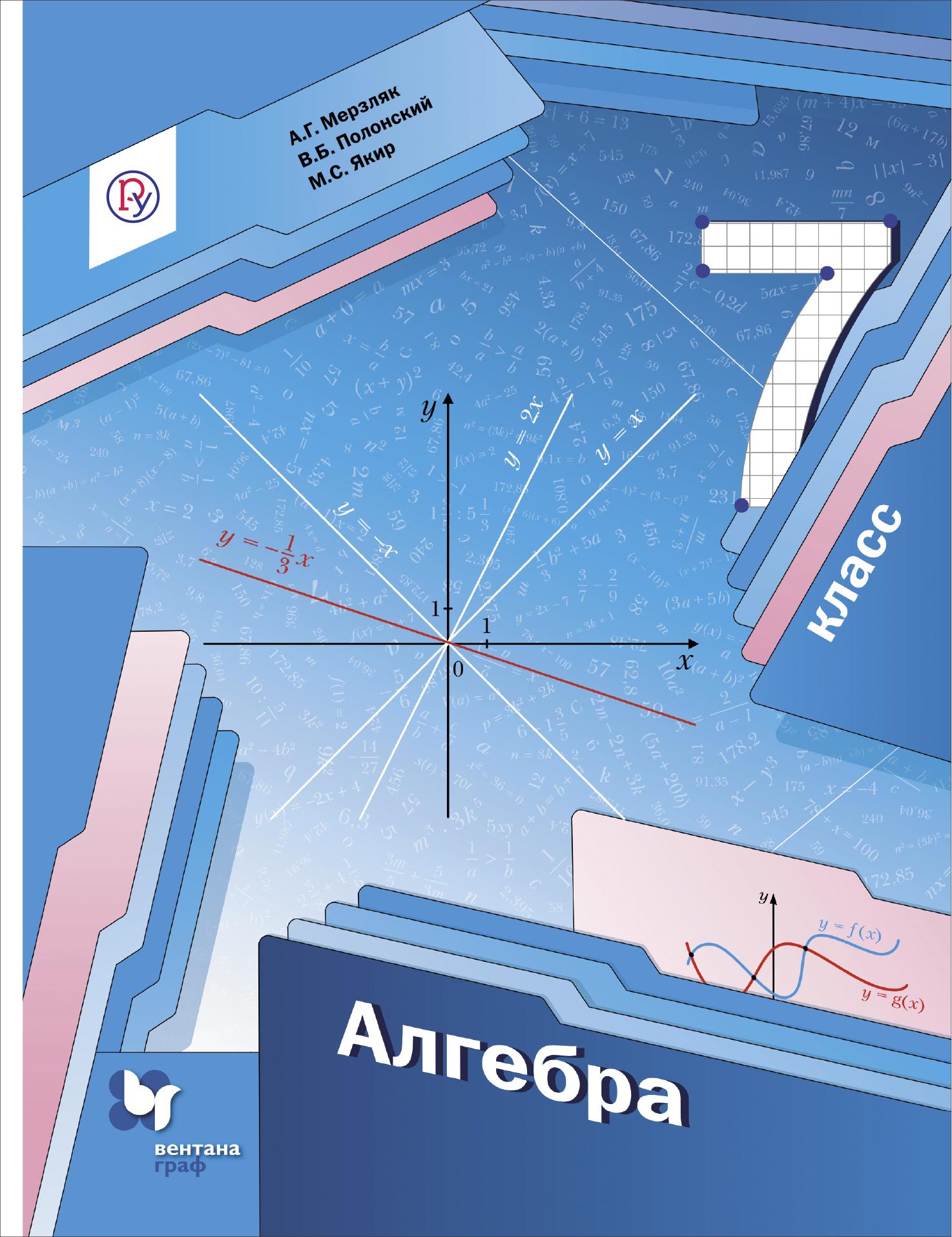 Мерзляк А.Г., Полонский В.Б., Якир М.С. Алгебра. 7 класс. Учебник. учебники дрофа алгебра 7 класс учебник
