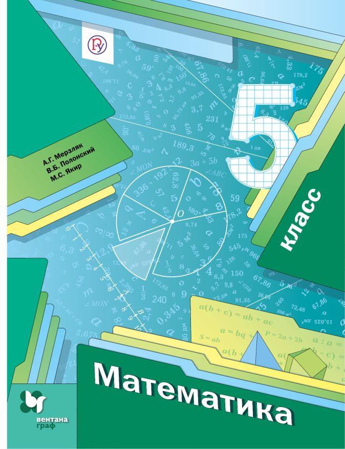 Математика. 5 класс. Учебник. Мерзляк А.Г., Полонский В.Б., Якир М.С.