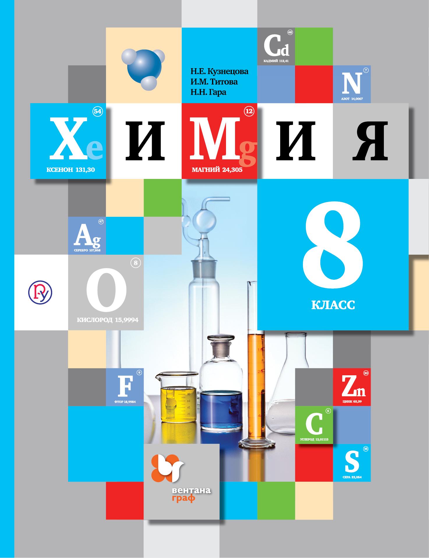 Кузнецова Н.Е., Гара Н.Н. Химия. 8 класс. Учебник.