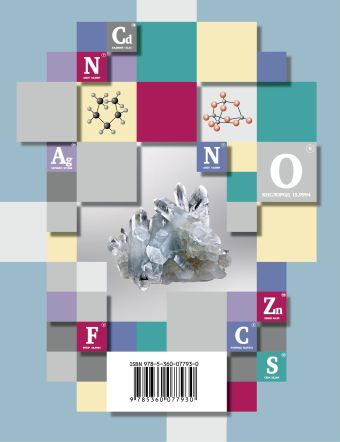 Химия. 9 класс. Учебник. Кузнецова Н.Е., Титова И.М., Гара Н.Н.