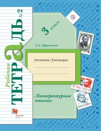 Литературное чтение. 3класс. Рабочая тетрадь № 2 ЕфросининаЛ.А.