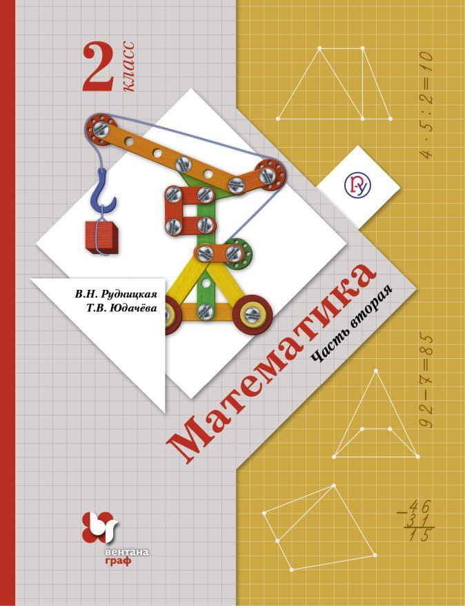 Математика. 2класс. Учебник. 2-я часть Рудницкая В.Н., Юдачева Т.В.