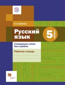 Словарные слова без ошибок. Русский язык. 5 класс. Рабочая тетрадь