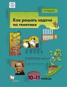Медведева А.А. - Биология. Как решать задачи по генетике. 10-11классы. Учебное пособие' обложка книги