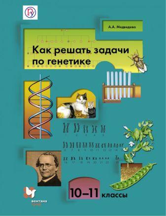 МедведеваА.А. - * Биология. Как решать задачи по генетике. 10-11классы. Учебное пособие обложка книги