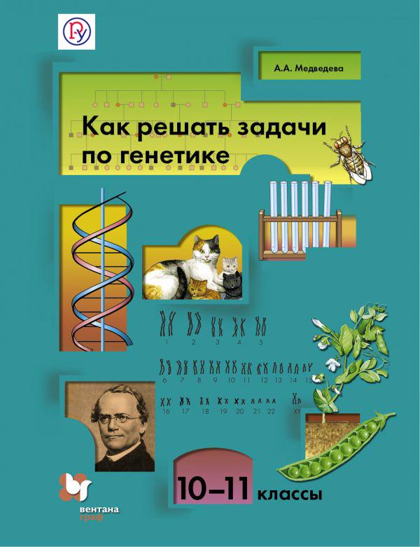 * Биология. Как решать задачи по генетике. 10-11классы. Учебное пособие МедведеваА.А.