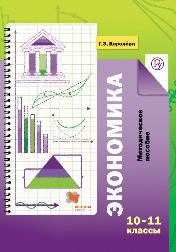 Экономика. Базовый уровень. 10–11классы. Методическое пособие КоролеваГ.Э.
