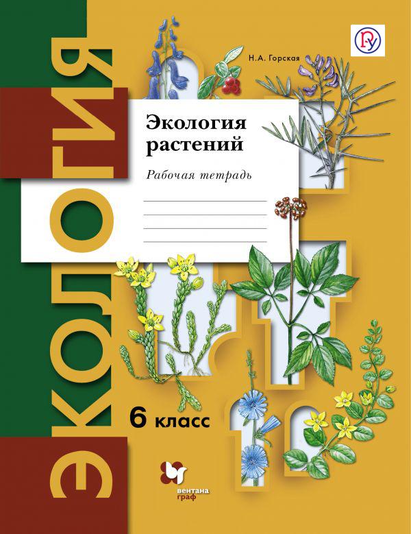 Экология. Экология растений. 6 класс. Рабочая тетрадь.