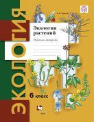 Горская Н.А. - Экология. Экология растений. 6 класс. Рабочая тетрадь.' обложка книги