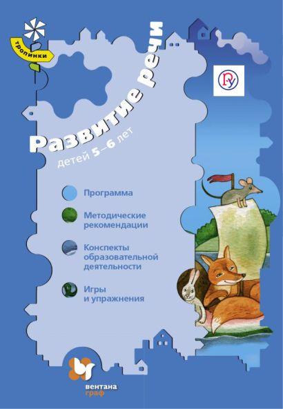 Развитие речи детей 5–6 лет. Программа, методические рекомендации, конспекты, игры и упражнения. Методическое пособие - фото 1