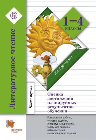 ЕфросининаЛ.А. - Литературное чтение. Оценка достижения планируемых результатов обучения. 1–4 классы. Контрольные работы, тестовые задания, литературные диктанты, тексты для проверки навыков чтения, диагностические задания. Часть 1 обложка книги