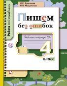 Крючкова Л.С., Мощинская Н.В. - Пишем без ошибок. 4класс. Рабочая тетрадь № 1' обложка книги