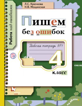 Пишем без ошибок. 4класс. Рабочая тетрадь № 1 Крючкова Л.С., Мощинская Н.В.