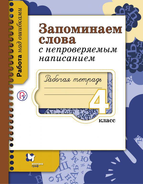 Михайлова С.Ю. Запоминаем слова с непроверяемым написанием. 4класс. Рабочая тетрадь