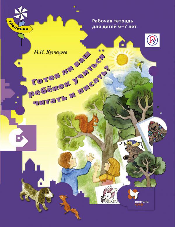 КузнецоваМ.И. Готов ли ваш ребенок учиться читать и писать? 6–7 лет. Рабочая тетрадь