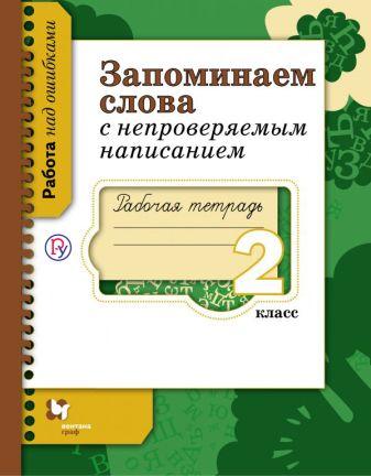 Михайлова С.Ю. - Запоминаем слова с непроверяемым написанием. 2класс. Рабочая тетрадь обложка книги