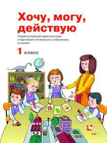 Линия УМК Занкова. Русский язык (1-4)