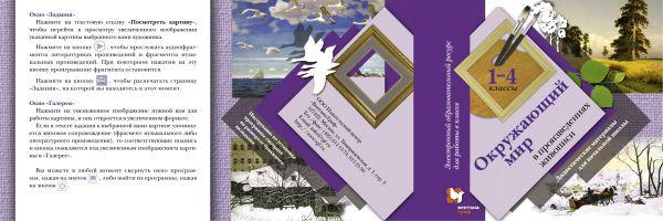 ВиноградоваН.Ф. - Окружающий мир в произведениях живописи. 1–4 классы. Электронное учебное издание (CD) обложка книги