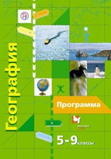 География. 5-9 классы. Программа для общеобразовательных учреждений (с CD-диском)