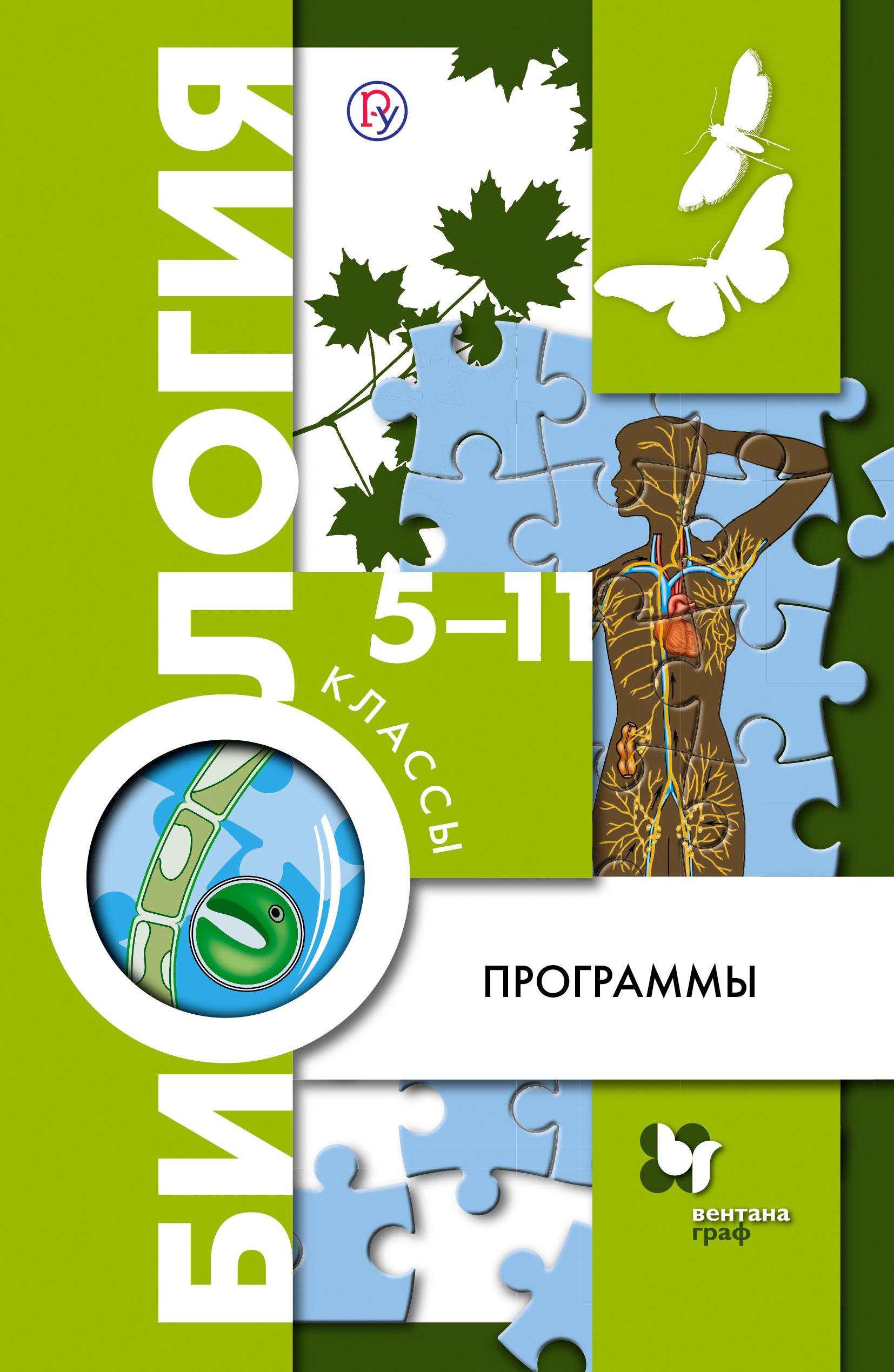ПономареваИ.Н. и др. Биология. 5-11 классы. Программы (с CD-диском)