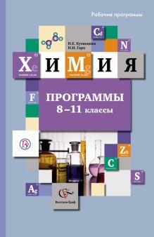 Химия. 8-11 классы. Программы (с CD-диском)