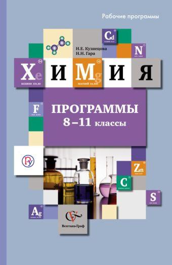 Химия. 8-11 классы. Программы (с CD-диском) КузнецоваН.Е., ТитоваИ.М., ГараН.Н. и др.