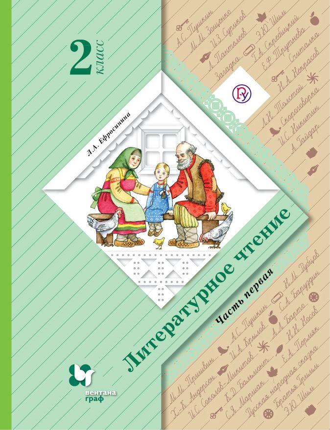 * Литературное чтение. 2кл. Учебник Ч.1. Изд.3 ЕфросининаЛ.А.
