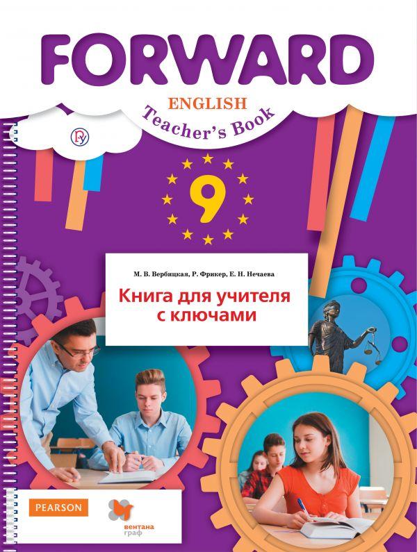 Forward. Английский язык, 9 класс. Книга для учителя с ключами
