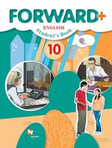 Английский язык. Углубленный уровень. 10 класс. Учебник с аудиоприложением