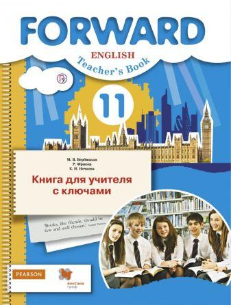 Вербицкая М.В. - Английский язык. Базовый уровень. 11 класс. Книга для учителя с ключами обложка книги