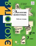 Кучменко В.С., Громова Л.А. - Экология животных. 7класс. Рабочая тетрадь.' обложка книги